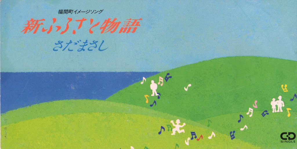 "The CD Single Cover Art for Fukuma's ""Image Song"", 新ふるさと物語 or New Hometown Story."