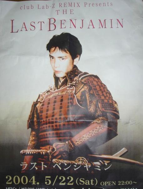 The Last Benjamin