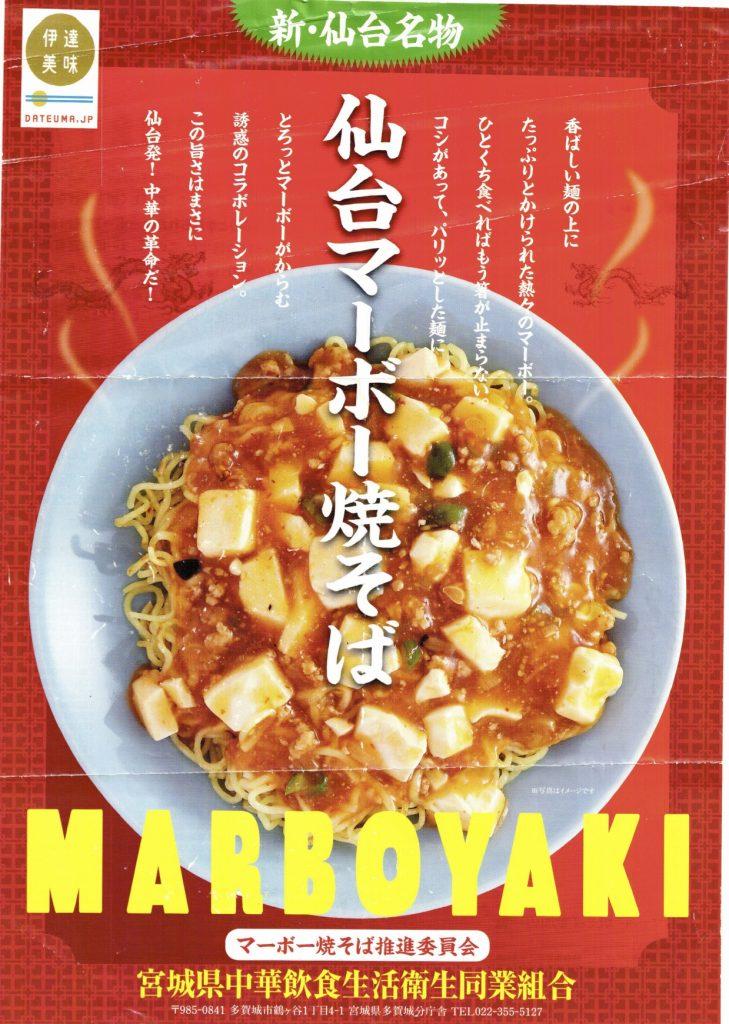 MarboYaki